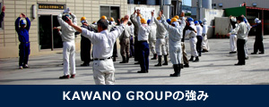 KAWANO GROUPの強み
